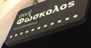Cinema in Zakynthos