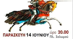 Giostra Of Zakynthos Programme, 2019