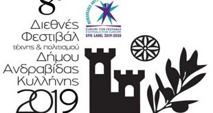 International Festival, Zakynthos to take part.