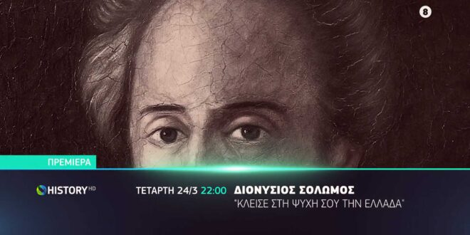 Zakynthos:- Dionysios Solomos and the Hymn to Freedom.. Cosmote History celebrates with a documentary (Video)