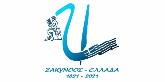 Zakynthos:- Events taking place in honour of 1821-2021